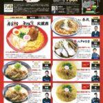 今年も開催!『会津ラーメン祭り2018』