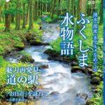 ★本日発売!Monmo~盛夏号~に掲載されています★