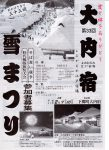 ★冬イベント★大内宿雪まつり 2月9日・10日
