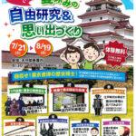 ★ 鶴ヶ城の夏休み企画「こども体験広場」は今日まで! ★