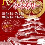歴史を体験♪戊辰150周年記念戊辰ミステリークイズラリー