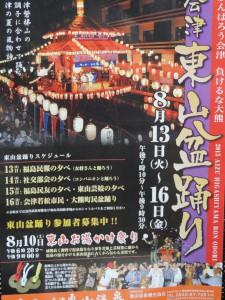 東山お湯かけ祭り♪(ノ´∀`)ノ(ノ´∀`)ノヨイヨイ♪