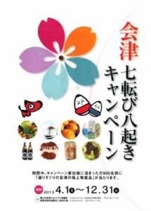 「会津七転び八起きキャンペーン」開催中です!