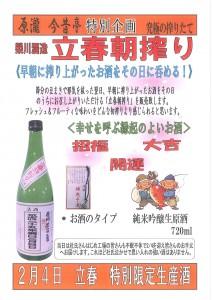 ≪1年に1度だけ!≫榮川酒造 立春朝搾りー2月4日ー