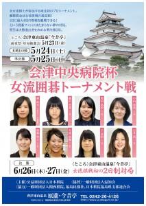 日本棋院主催!会津中央病院杯≪女流囲碁トーナメント戦≫開催