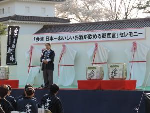 「会津 日本一おいしいお酒が飲める郷宣言」!