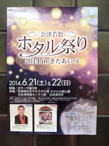 【イベント】会津若松 ホタル祭り