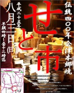 今年も開催!伝統400年★会津本郷焼「せと市」