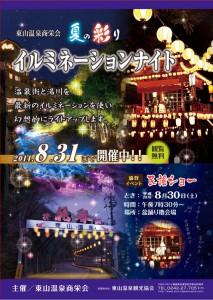 【夏の彩り】イルミネーションナイト ~8/31まで~