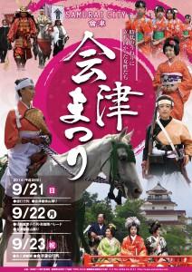 いよいよ今週は≪会津まつり≫開催です(*´∀`*)