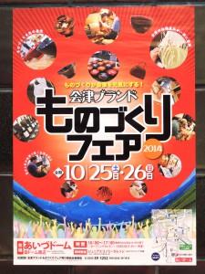 ★会津ブランドものづくりフェア2014★