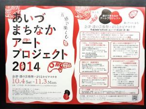 ★あいづまちなかアートプロジェクト 10/4~開催!★