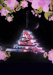 鶴ヶ城プロジェクションマッピング ~はるか2015~