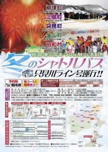 2月より奥会津5町村で開催する雪まつりに合わせてシャトルバス「只見川ライン号」を運行