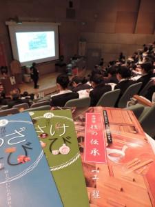 『会津おもてなし講座』に参加してきました!