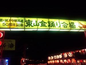 本日より開催!【東山盆踊り】