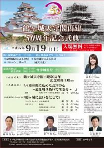 ★イベント情報★ 鶴ヶ城天守閣再建50周年記念式典