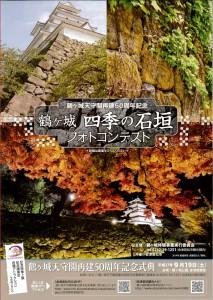 ★イベント情報★ 鶴ヶ城四季の石垣フォトコンテストの作品募集♪