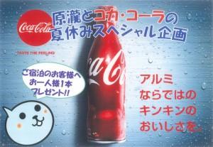 コカ・コーラがもらえる特別企画!