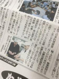 本日の民友新聞に原瀧厨房が…!