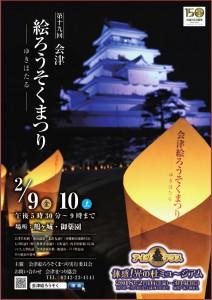 会津の冬イベント♪絵ろうそくまつり いよいよ開催!