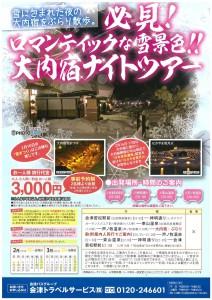 ロマンティックな雪景色!!大内宿ナイトツアー
