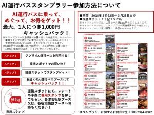【AI運行バススタンプラリーで1,000円キャッシュバック!】