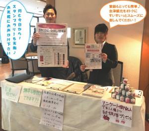 【期間限定】無料で会津の観光スポットへ♪『AI運行バス』®無料運行中!