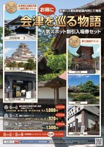 会津若松3施設共通入場券