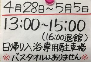 ★GW(4/28~5/5)の日帰り入浴について★