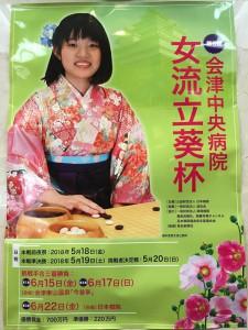 第5期会津中央病院・女流立葵杯 前夜祭