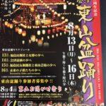 ★お祭り情報★8/13~16は東山盆踊り♪